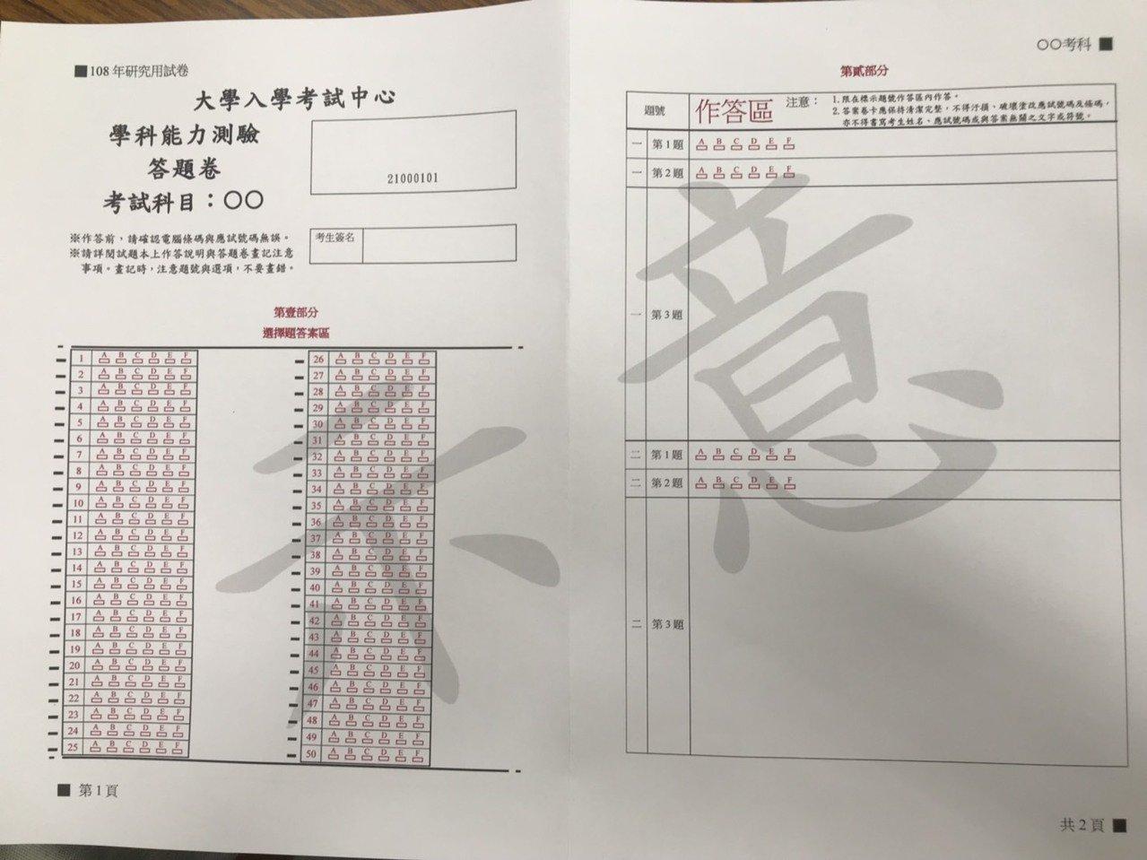 大考中心公布新式答題卷 111學年度還不會延長考試時間