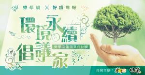 得獎公告!「環境永續倡議家」樂學盃議題寫作比賽