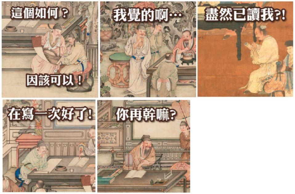 540期 2019-11-11 國文老師崩潰中