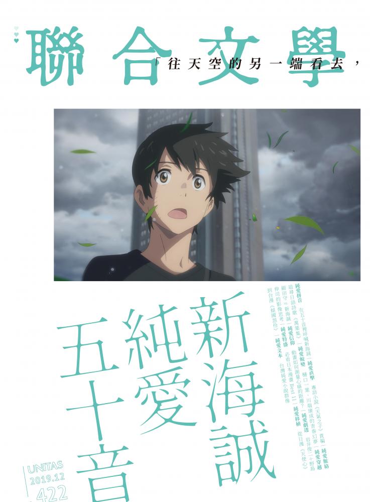 純愛小說三問:淺談從日本到台灣的純愛書寫