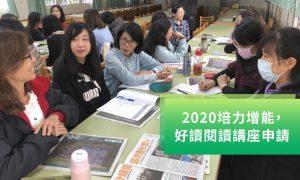 2020培力增能,好讀閱讀講座全台開放申請