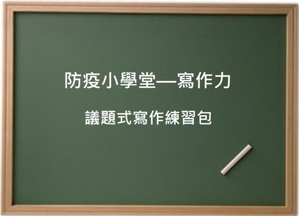 受保護的內容: 防疫小學堂-寫作力