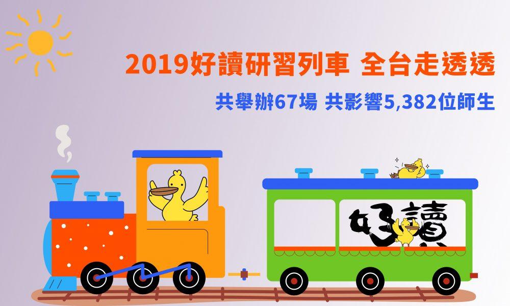 2019好讀研習列車,全台走透透