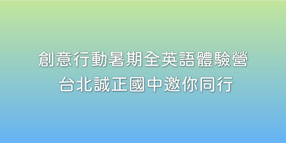 創意行動暑期全英語體驗營 台北誠正國中邀你同行