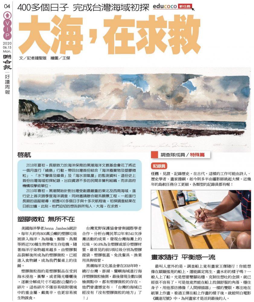 570期6.15【閱讀任務學習單】