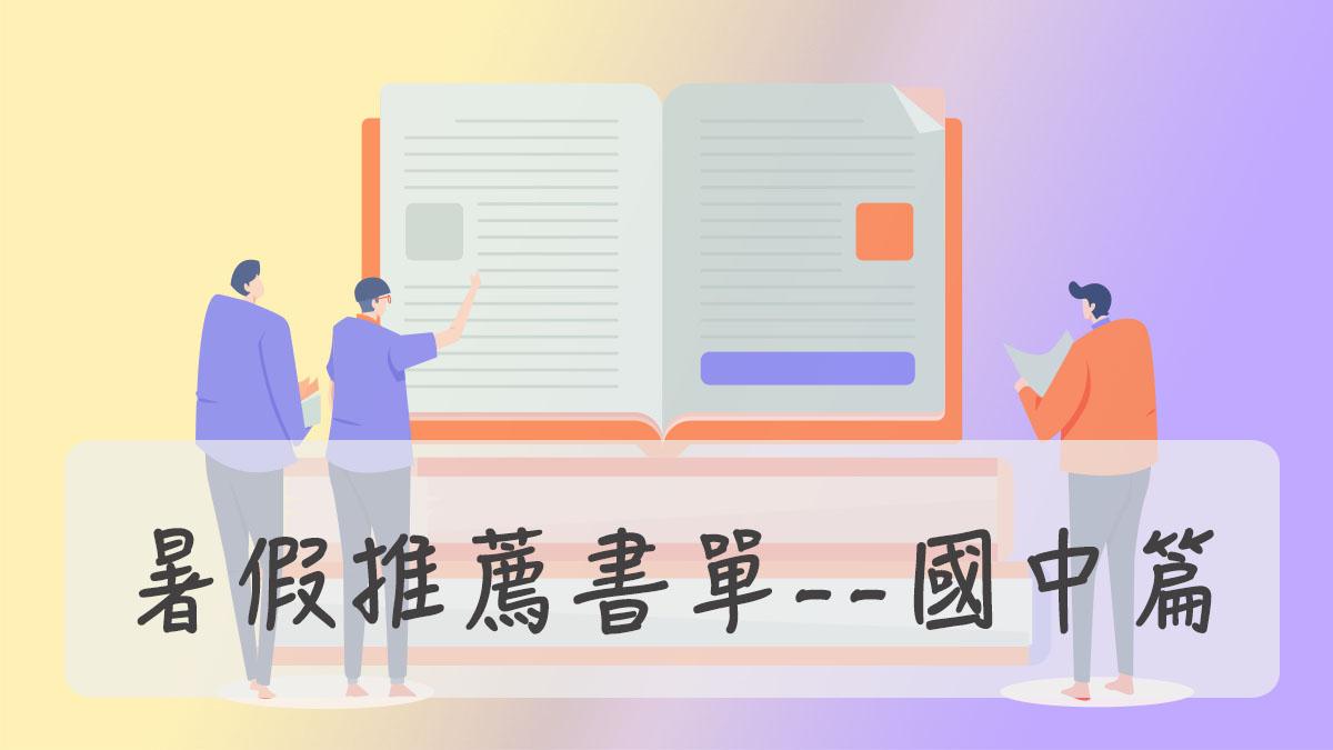 2020暑假推薦書單 — 國中篇