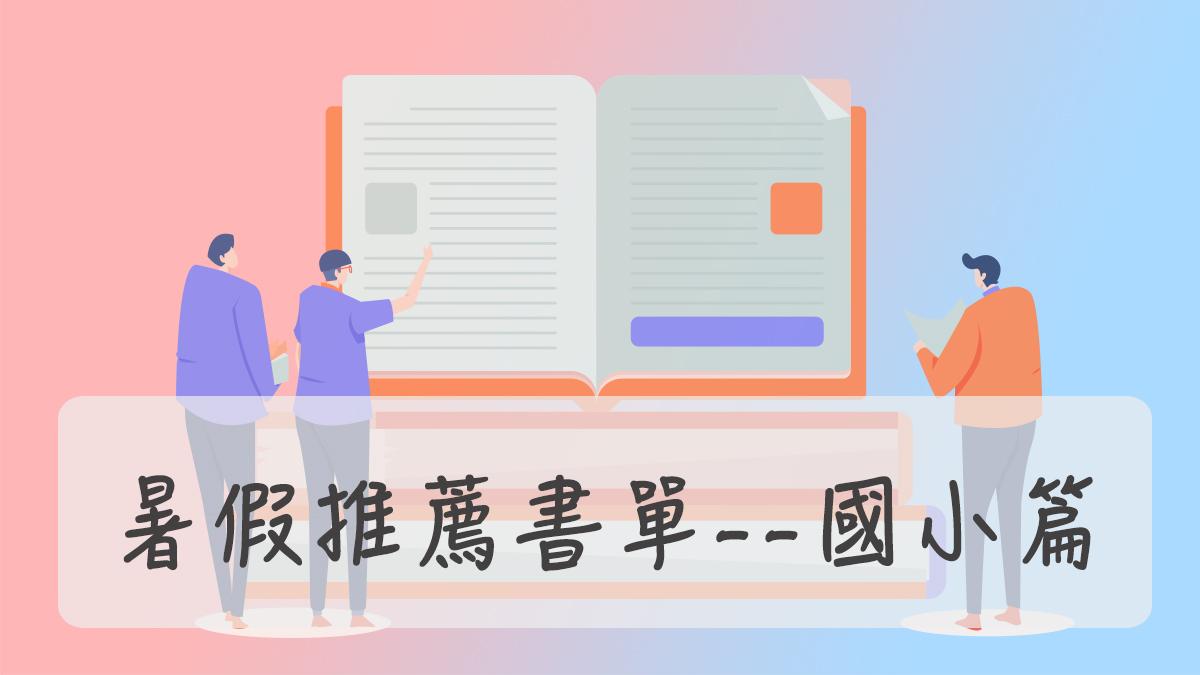 2020暑假推薦書單 — 國小篇