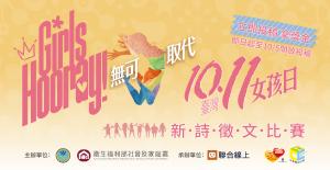 109年度「臺灣女孩日」新詩徵文比賽