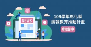 109學年彰化縣讀報教育推動計畫 申請中