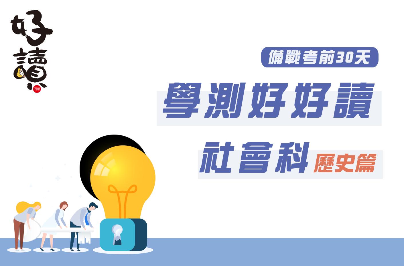 110學測 好讀考前策略包 / 社會科 (歷史篇)
