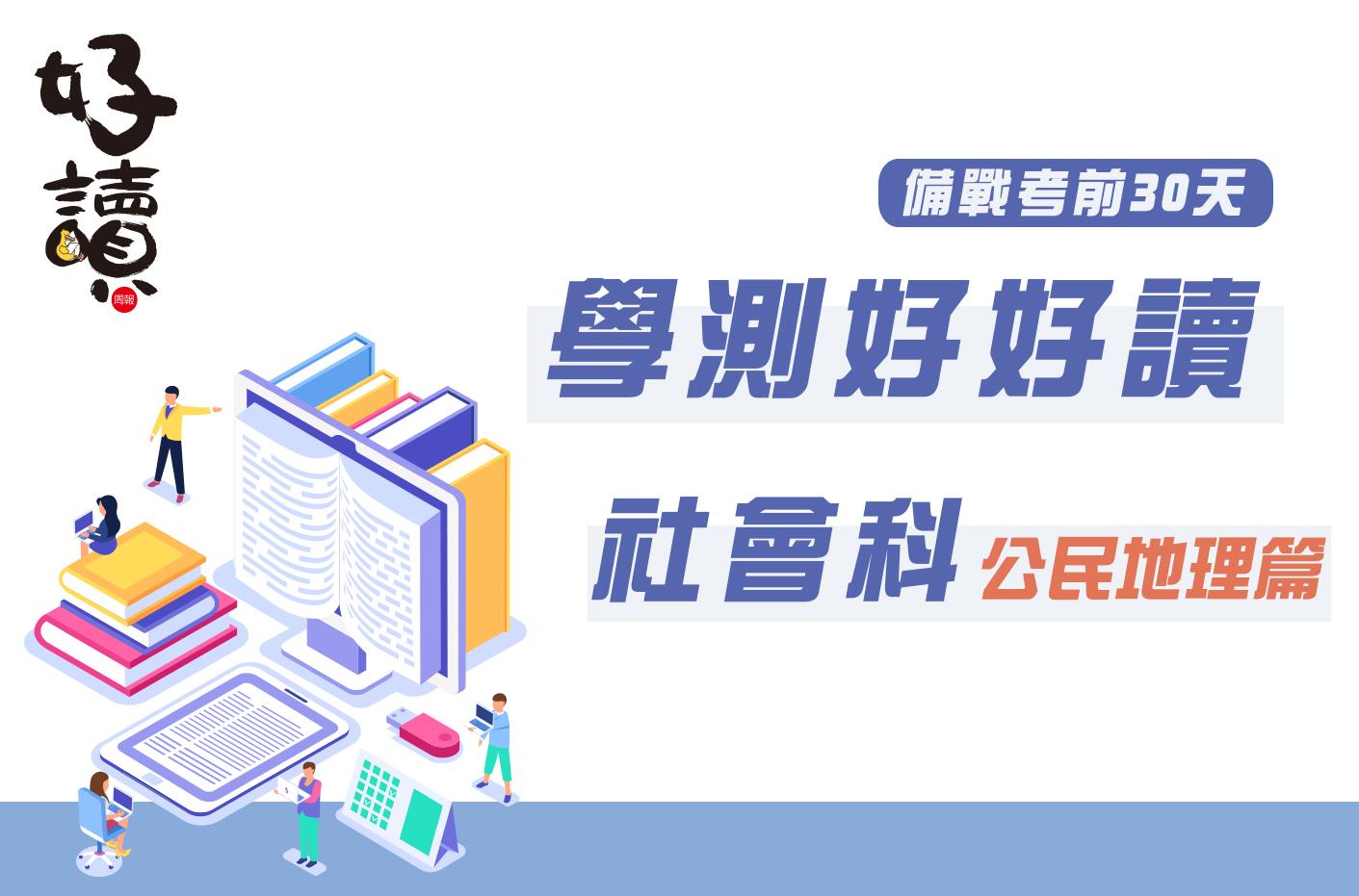 110學測 好讀考前策略包 / 社會科 (公民地理篇)
