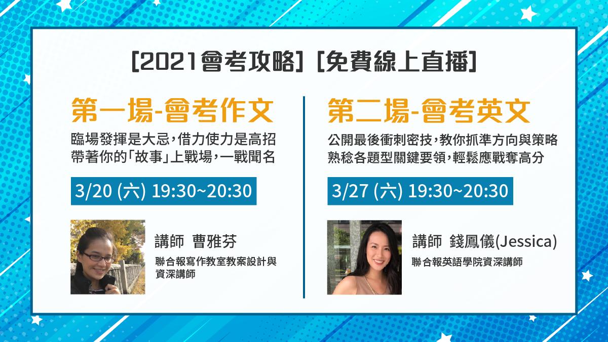 /報名免費線上直播課/ [2021會考攻略] 3/20會考作文、3/27會考英文