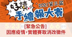 [得獎公告]2021第三屆好讀周報手繪報大賽-手繪報實體賽