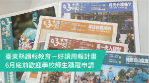 臺東縣110年度國民中小學學生讀報教育-好讀周報計畫,六月底前歡迎學校師生踴躍申請