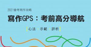/免費索取/ 2021會考寫作攻略 -《寫作GPS:考前高分導航》