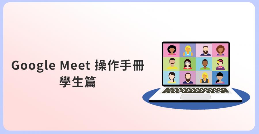 [好讀防疫不停學] 聯合報寫作教室/Google Meet操作手冊-學生篇