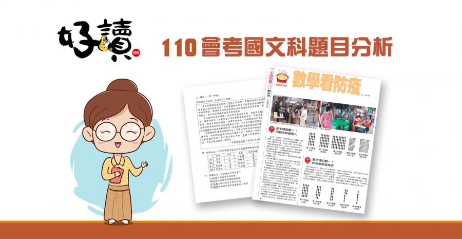 110會考國文科題目分析