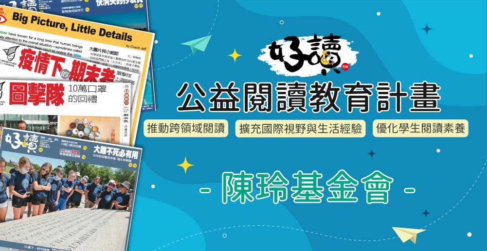 陳玲基金會/好讀閱讀教育公益送報實施計畫 (嘉義、屏東)