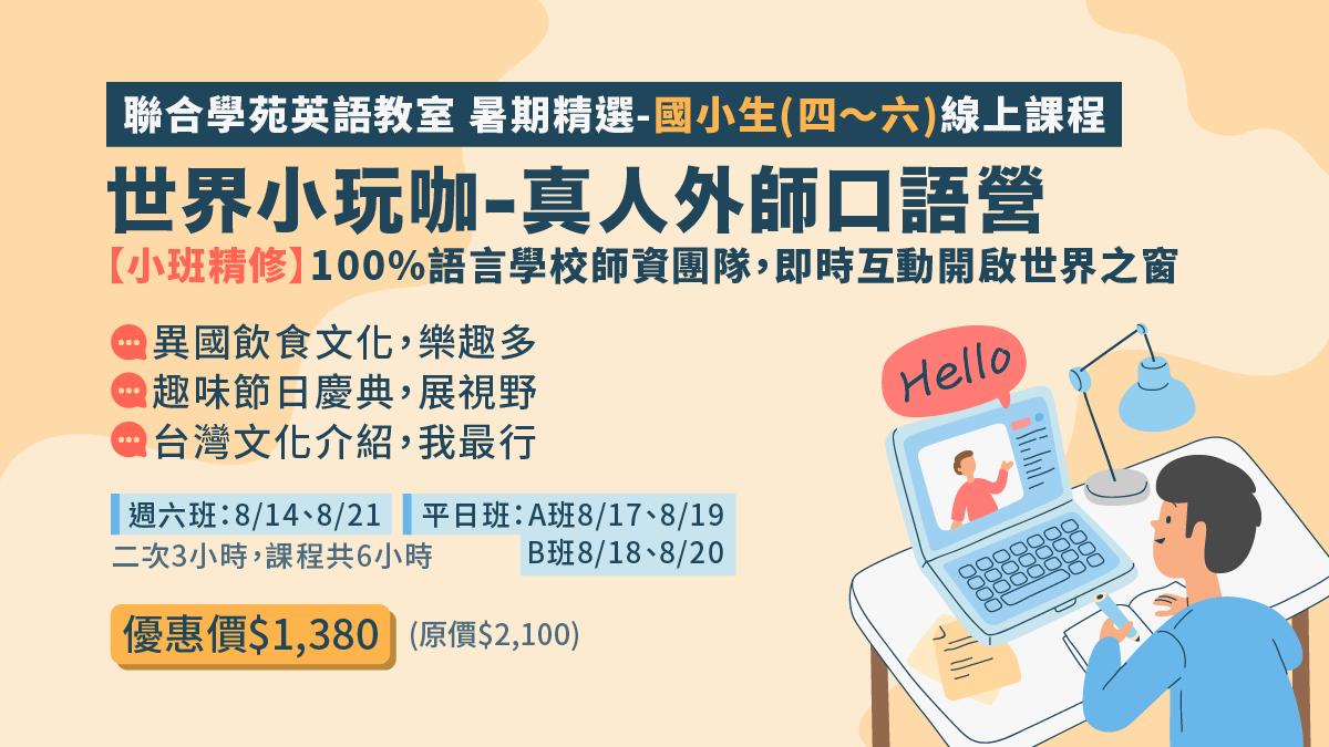 報名暑期國小(四~六)英語線上課程/「世界小玩咖-真人外師口語營」
