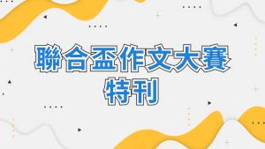 627期 2021-7-26/聯合盃作文大賽特刊