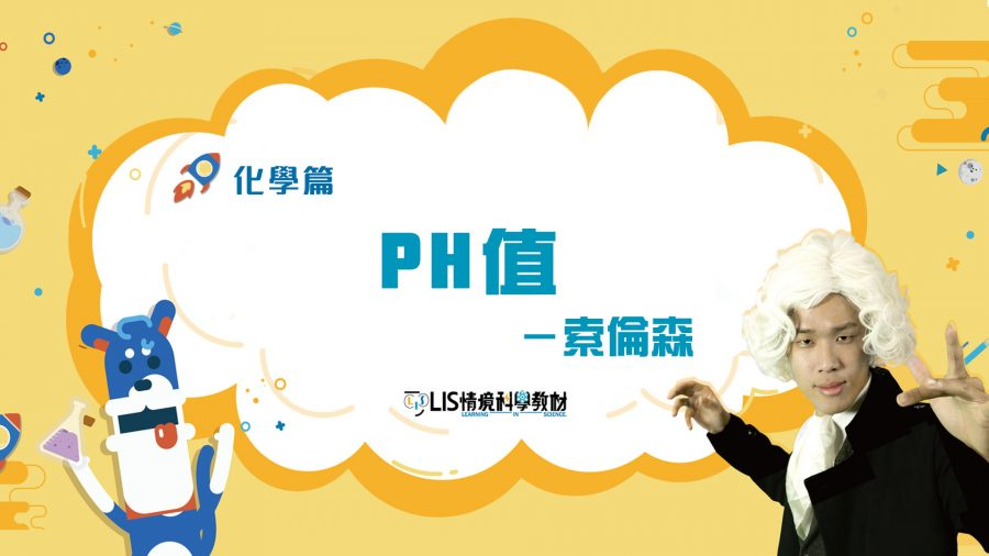 【LIS情境科學教材-化學】pH值-索倫森 part1