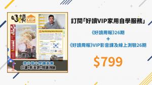訂閱「好讀VIP家用自學服務」《好讀周報》26期+《好讀周報》VIP影音課及線上測驗26期