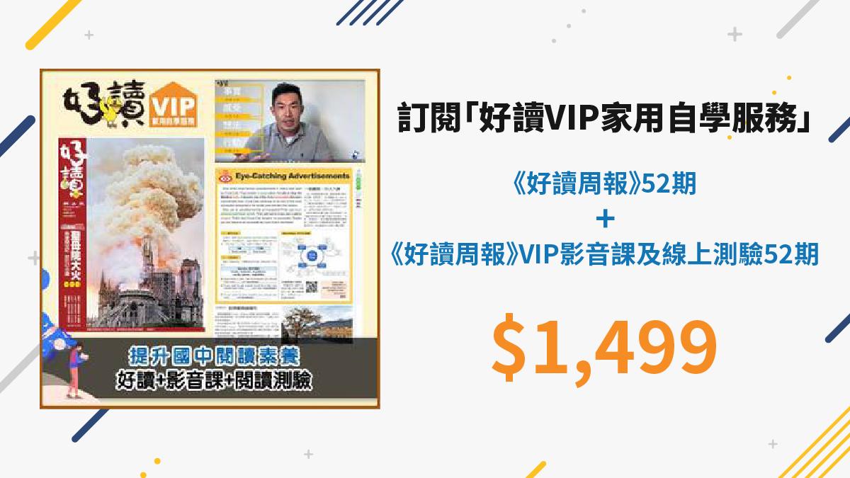 訂閱「好讀VIP家用自學服務」《好讀周報》52期+《好讀周報》VIP影音課及線上測驗52期