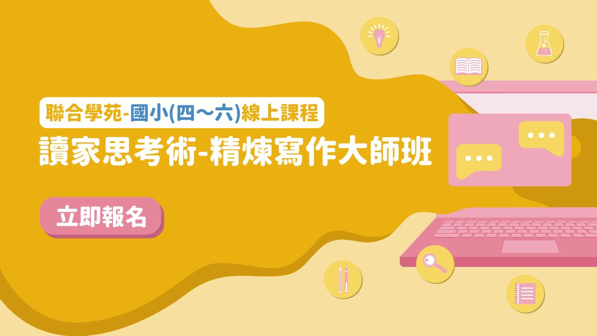 國小作文/讀家思考術-精煉寫作大師班(線上課)