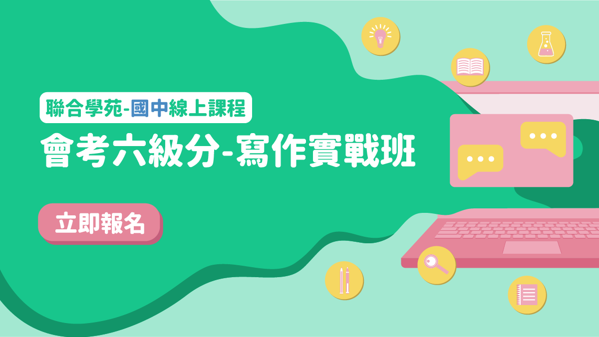 國中作文/會考六級分-寫作實戰班(線上課)