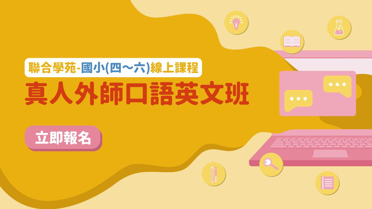國小英語/真人外師口語英文班(線上課)