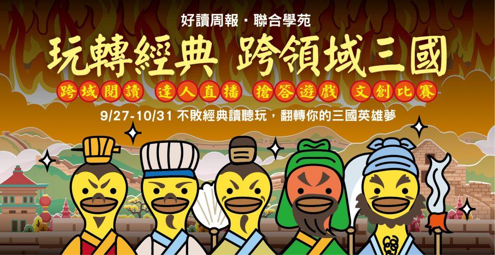 三國幸運王得獎公告/玩轉經典 跨領域三國 9/27-10/31