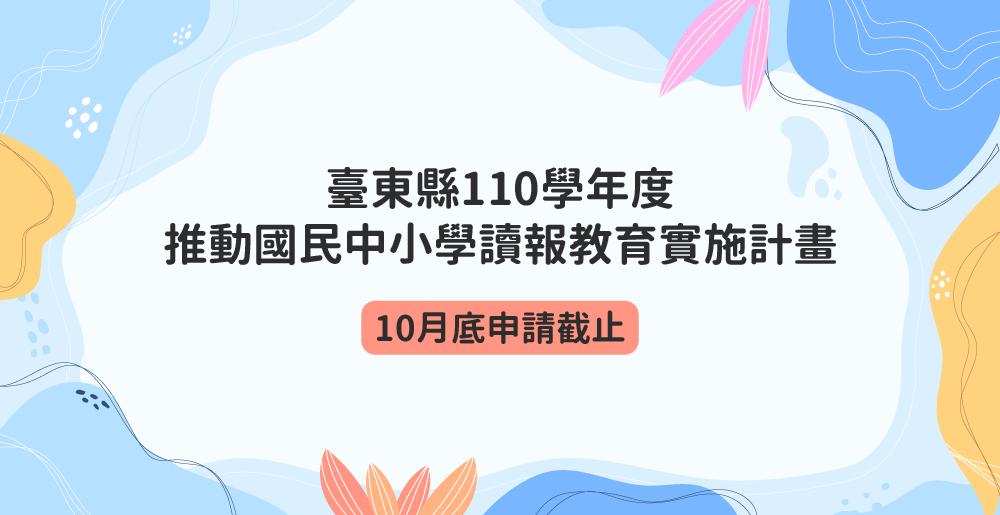 10月底申請截止/臺東縣110學年度推動國民中小學讀報教育實施計畫
