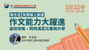 /報名免費線上直播課/ 10/22 聯合盃「作文能力大躍進」